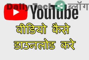 youtube video kaise download kare