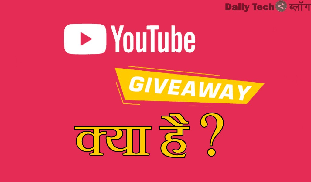 Youtube Giveaway kya hai