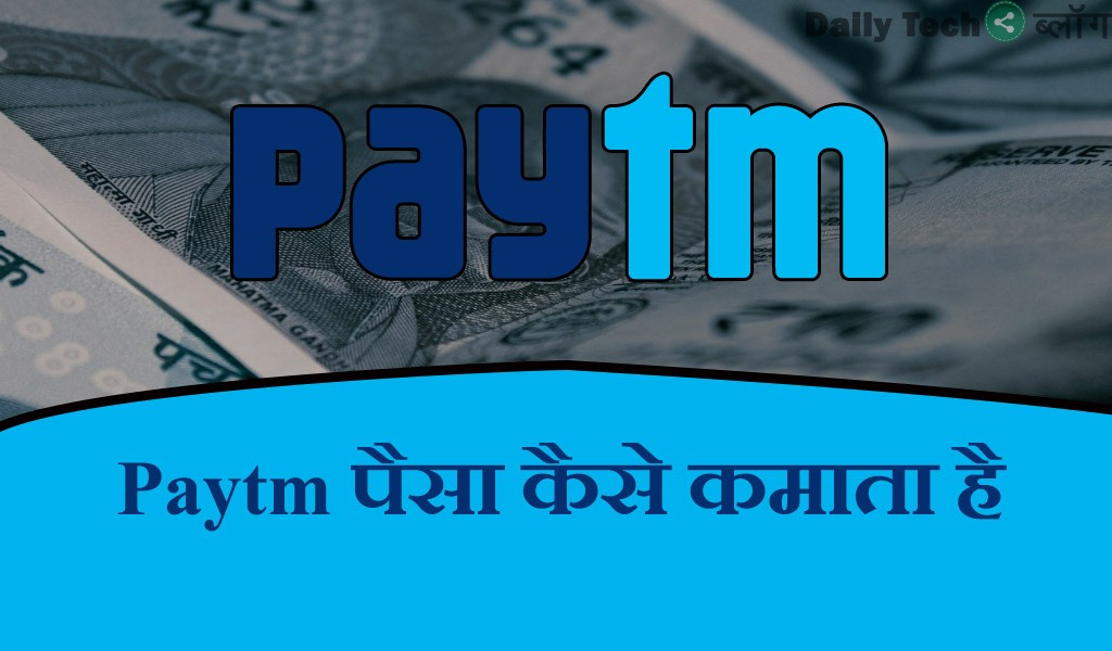 How to earn paytm