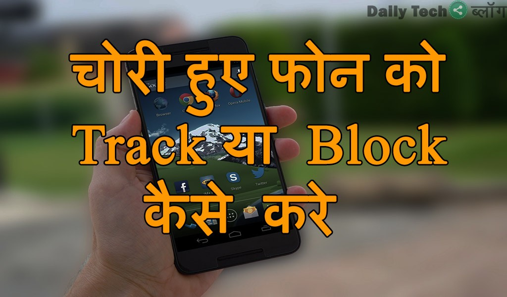how-to-track-or-block-a-stolen-phone