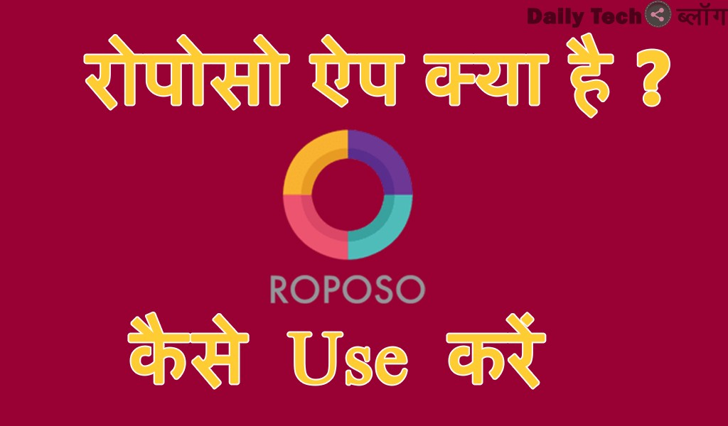 How to use roposo app