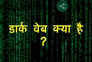 what-is-dark-web-dark-web-in-hindi-dark-web-kya-hai
