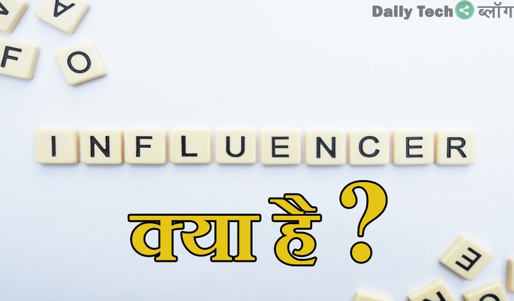 what-is-influencer