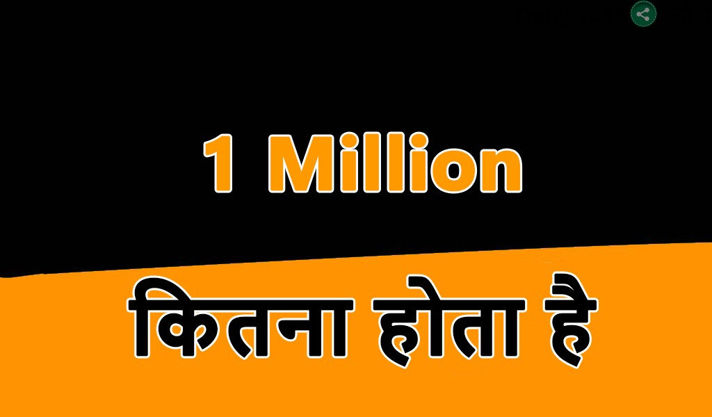 1 Million-kitna-hota-hai