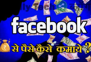how-to-earn-money-from-facebook
