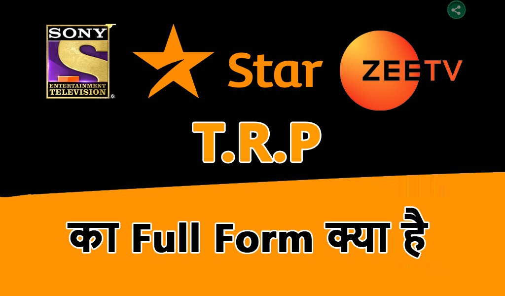 trp-ka-full-form-kya-hai