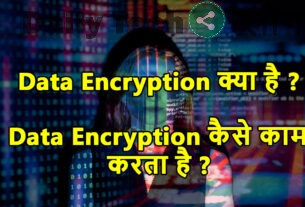 data-encryption-kya-hai-data-encryption-kaise-kam-karta-hai