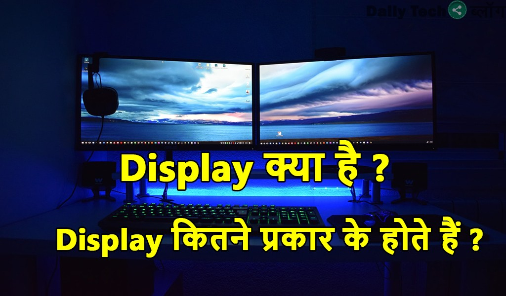 display-kya-hai-display-ki-puri-jankari-notch-display-kya-hai-in-hindi