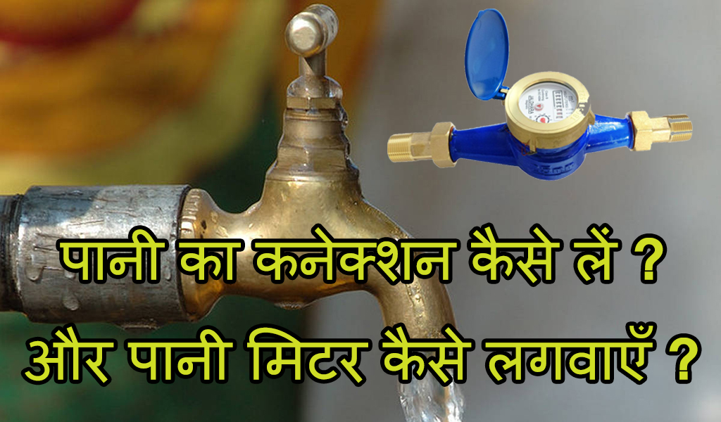 Water connection kaise le