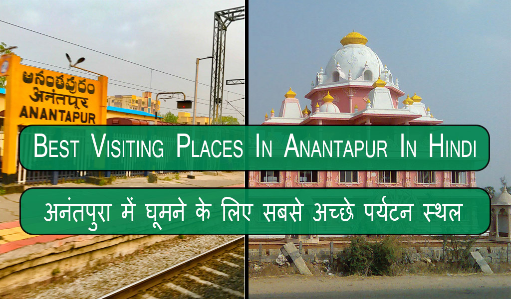 famous places in anantapur